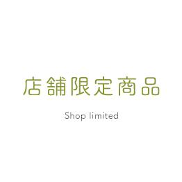店舗限定商品