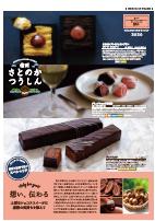 SATONOKA CHOCOLAT表
